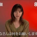 『【動画あり】この西野七瀬、めちゃくちゃ色気あってビビったんだが・・・』の画像