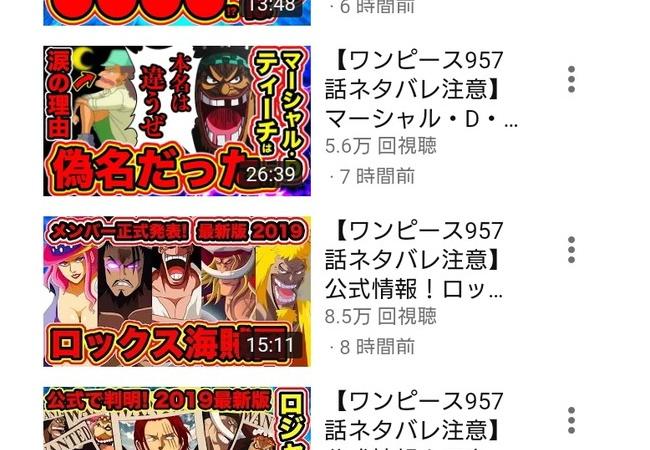 【悲報】ワンピ考察YouTuberさん、壊れる