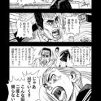 SUIKAHARA漫画
