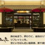 【画像】知らなかった「新千歳空港」ってこんな神施設があるんかよ・・・朝食バイキングついて3000円とか・・・こんなのずっと居れるやんけ!