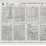 『宿題のやらせ方「秋田県に追いつけ追い越せ宿題ノート」3年生実物資料』の画像