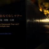 『今年も「神楽坂おもてなしツアー」がスタート vol.2121』の画像