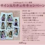 『[ノイミー] 谷崎早耶×Ank Rouge オンライン接客サイン入りチェキをプレゼントキャンペーン予約開始…』の画像