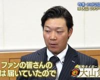 【阪神】大山「ファンの声援が届いていたので凄い力になっていました」