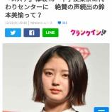 『【欅坂46】ついに時代が鈴本美愉に追いついてきた! 』の画像