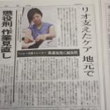 『Seki-Biz(セキビズ)支援!「S-Lifeはりきゅう院」さんが新聞に掲載されました!』の画像