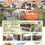 『笹目川秋フェスタ、明日10月5日開催!11時から16時まで。恒例の舟下りもあります(チケット購入が必要です)。水辺のステージやテント販売も!秋の気配をお楽しみください。』の画像