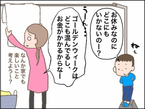 【4コマ漫画】黄金週間【休むって言ったのに】