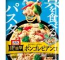 冷凍パスタ「カップ麺より美味しいです」「高くても300円以内です」「レンチンでゴミ出ません」←これ