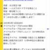 【悲報】アンジュルムオーディション掲示板に書き込んだ「自称合格者」とSKE48オーディション参加者のプロフィールが一致wwww
