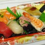 『にぎり寿司10貫 彩』の画像