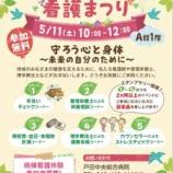 『戸田中央総合病院で「看護まつり」。次の土曜日5月11日10〜12時にA館1階で開催(参加無料)。各種相談コーナー、計測、ストレスチェック、健康体操、スタンプラリーがあります!』の画像