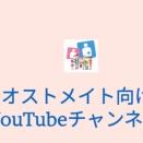 【YouTube動画】オストメイトが運動するときのポイント