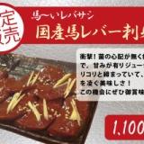 レバサシとカルビ焼のサムネイル