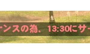 また臨時メンテ…13:30~16:00