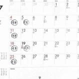 『7月の営業予定』の画像