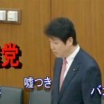 【動画】爆笑国会!おおさか維新「民進党は日本の恥!嘘つき!アホ!バカ!」