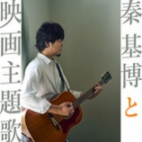 『CD Review:秦基博「秦基博と映画主題歌」』の画像