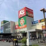 『阪急阪神リート投資法人・運用中の高槻城西ショッピングセンターの追加取得完了』の画像
