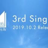 『全握サプライズ!!日向坂46『3rdシングル』発売決定!!SSAにてワンマンライブも!!キタ━━━━(゚∀゚)━━━━!!!』の画像