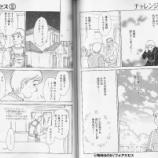 『【熊本】またまたSOをテーマにしたマンガ作品が掲載されました』の画像