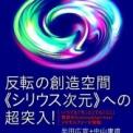 シリウス次元の超シンクロ!中山康直さん 現る!~福岡レイキを終えて~
