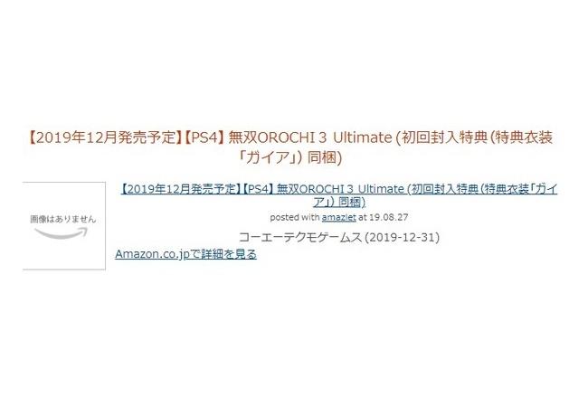 コエテク「8.29を待て。」→ Amazonで『無双OROCHI3 Ultimate』お漏らし
