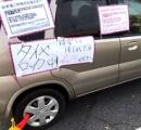 ミニストップ店員の無断駐車対策が話題