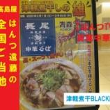 『【はんつTV】長尾中華そば(岐阜高島屋)で新作の津軽煮干BLACK😍』の画像