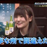 『日向坂46高瀬愛奈、オードリーの若林さんと春日さんの名前を間違えた理由は?【ひらがな推し】』の画像