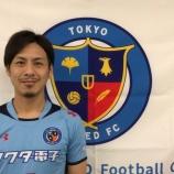 『ヴァンフォーレ甲府 4年在籍 昨シーズンで退団のFW河本明人が東京ユナイテッドFCに移籍決定!!』の画像