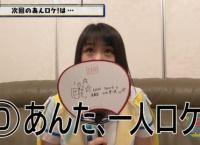 次回の「チーム8のあんた、ロケロケ!」は山田菜々美による山田旅!