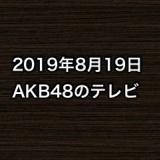 2019年8月19日のAKB48関連のテレビ