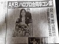 【乃木坂46】白石麻衣、AKB48メンバーと合同卒業コンサート開催キタ━━━━(゚∀゚)━━━━!?