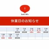 『2021年7月22日(木・祝),23日(金・祝)連休の休業のお知らせ』の画像