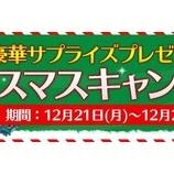 『【ドラスラ】クリスマスキャンペーン開催!』の画像