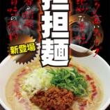 『3月15日から新メニュー「担々麺」が発売開始!』の画像