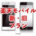 携帯代・スマホ代…楽天モバイル【アンリミット】と、簡単には変えられない旧プラン。