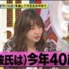 【速報】元AKB48野呂佳代さん熱愛告白!!!しかし話題にならない