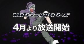 【動画追加】アニメ『メカクシティアクターズ』CM第3弾キタ━ヽ(≧▽≦)ノ━!!!【新プロモーション映像】