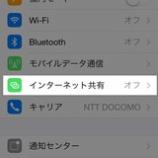 『【外からPS4をリモートする】iPhone 5sのテザリングで、PS Vitaをインターネットにつなぐ方法。』の画像