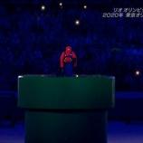 『「安倍マリオ」リオ閉会式で安倍首相がマリオコスプレwww【動画】』の画像