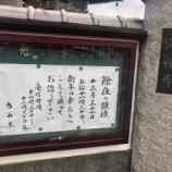 『除夜の鐘、戸田市上戸田3丁目の海禅寺さんは例年とおり23時半からだという案内が掲示されていました。受付は23時20分から24時30分までです。』の画像