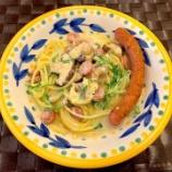 『豆乳スープパスタ』の画像