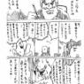 一話ごとに漫画家に近づくヤクザの組長 その6~8