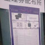 『売り切れも!!『乃木坂46 ライブ in 台北2020』現在の物販在庫状況がこちら!!!』の画像