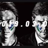 『[徳島] ホーム開幕戦前日記者会見をYouTubeでライブ配信決定 !!両チーム監督および代表選手1名が出席!』の画像