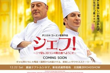 映画「シェフ! 三ツ星レストランの舞台裏へようこそ」年末日本公開決まったようです。