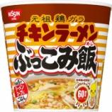 『【コンビニ:カップめし】チキンラーメン ぶっこみ飯』の画像