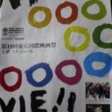 『第18回 東京国際映画祭 開催中』の画像